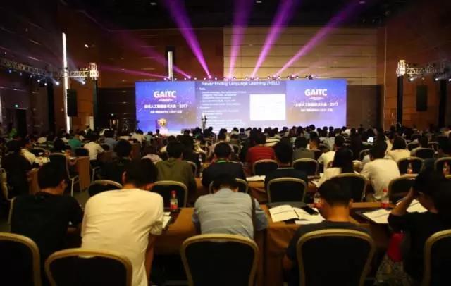 把握未来 2017全球人工智能技术大会在京举行
