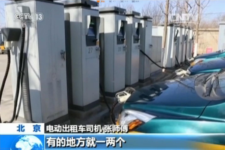电动出租车充电难续航短 每天在哪充电成难题