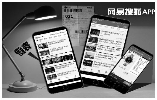 网易搜狐APP深夜公然卖假表3万元欧米茄仅卖千元