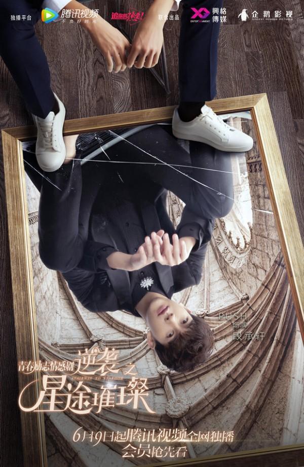 《逆袭之星途璀璨》定档6月9日 反转人生海报曝光