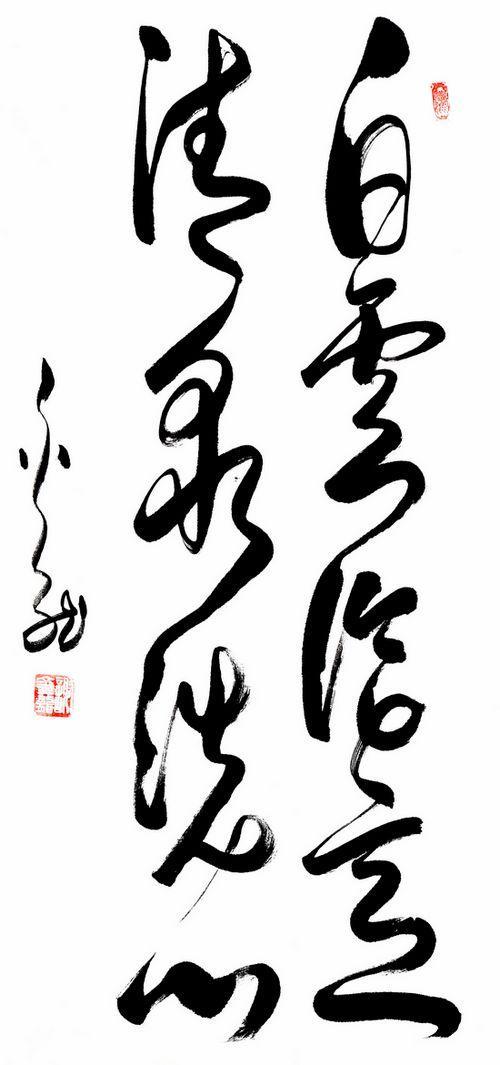 谢金龙书法作品:白云洽意,清泉洗心