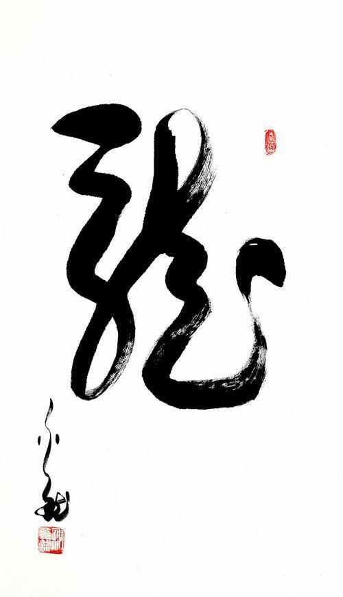 谢金龙书法作品:龙