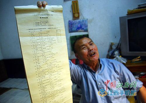 1977年高考江西考生:每年都买一份高考试卷收藏