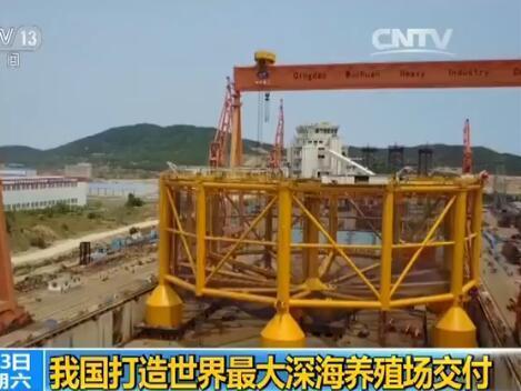 """中国造出""""超级渔场"""":高约23层楼可抗12级台风"""