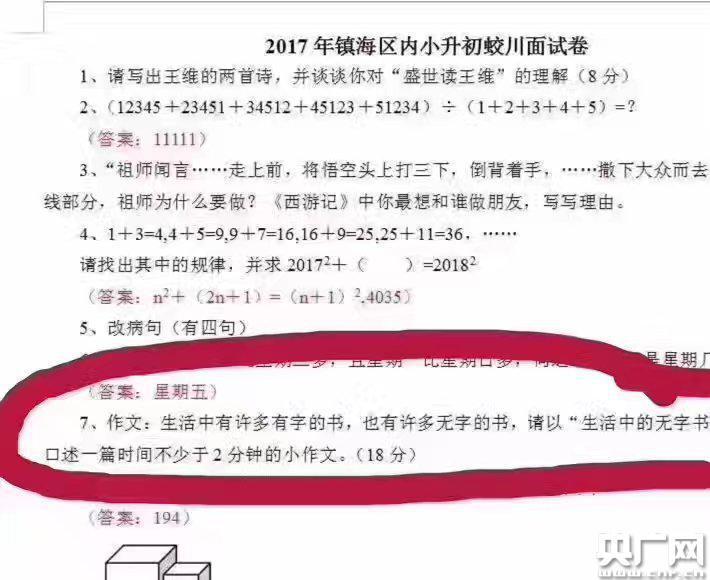 浙江省高考语文作文与宁波一中学小升初题目雷同