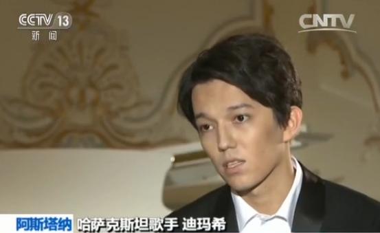 哈萨克斯坦歌手迪玛希接受记者采访