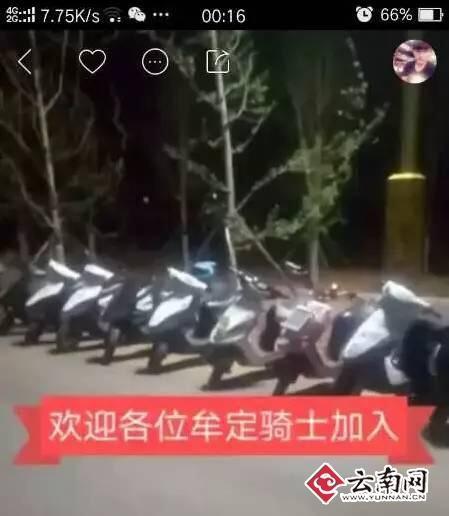 """云南牟定17人街头飙车被抓称""""警察不懂翘头美"""""""