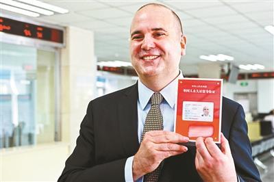新版外国人永久居留身份证启用内嵌集成电路芯片
