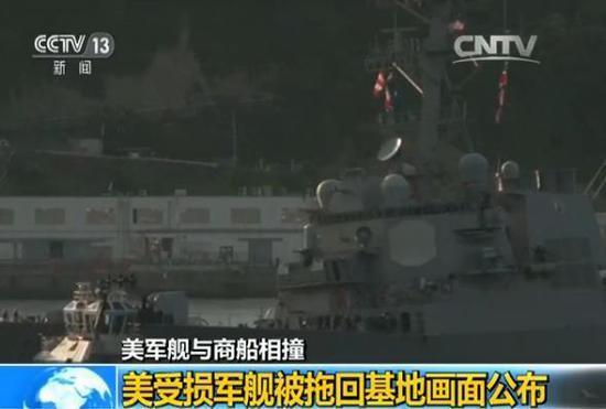 美軍艦撞商船:受損軍艦被拖回基地畫面公布(圖)
