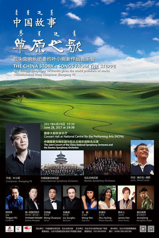 叶小纲大型交响诗《草原之歌》将在国家大剧院举行