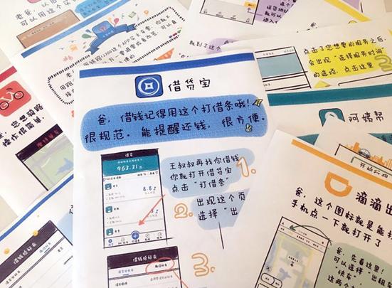 北漂设计师手绘定制app教程指导父母上网