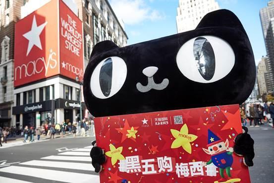 Macintosh HD:Users:pandamo:Downloads:活动,并通过天猫国际直播给中国消费者观看美国盛况2.jpg