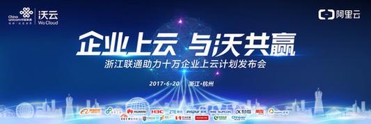 """浙江联通携手阿里云助力""""十万企业上云"""""""
