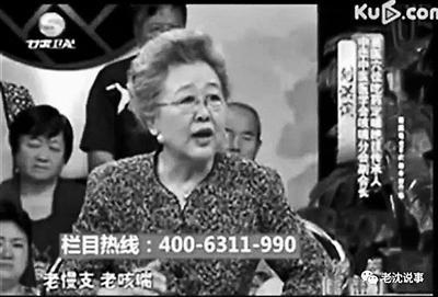 刘洪滨代言假药月销近百万元相关单位查无此人