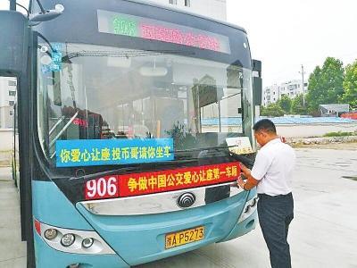 郑州一公交车长激励乘客:让座两次可免费乘车一次