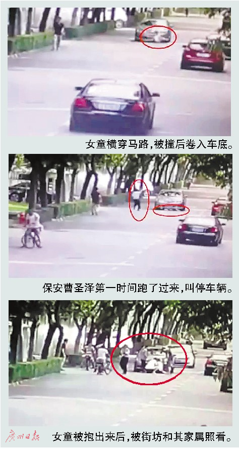 女童横穿马路被撞卷入车底两位保安救娃命