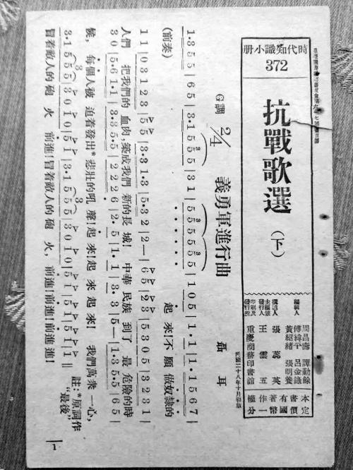 沈阳收藏家揭秘:《义明大白白我的心歌词勇军举行曲》曾三改歌词