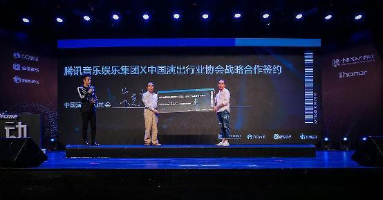 腾讯与中国演出行业协会共同发起寻找优秀音乐人活动