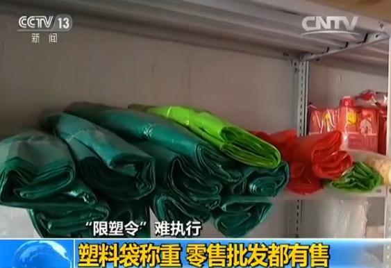 調查:「限塑令」實施9年難執行 塑膠購物袋仍無處不在