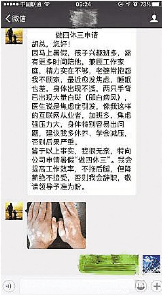 网友晒奇葩申请书:暑假要管孩子申请做四休三不降薪