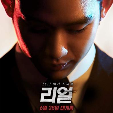 金秀贤电影《REAL》烧脑犯罪动作片韩国首映