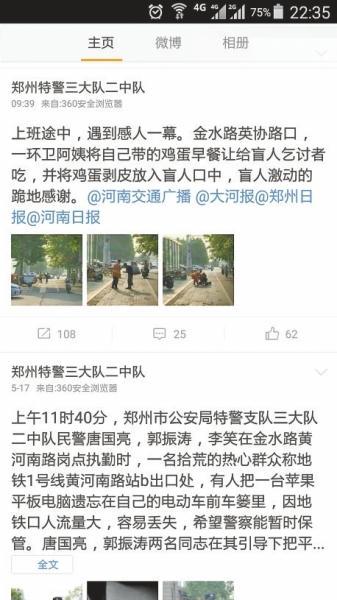 环卫工给盲人乞讨者喂饭 郑州街头温暖一幕感动网友