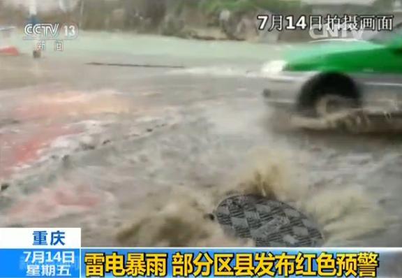 重庆出现强降雨天气 部分区县发布红色预警