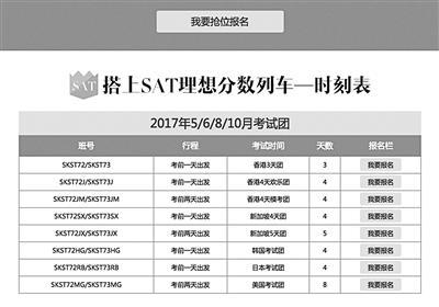 洋高考催火北京高中生跨境赶考团:人均出境三次