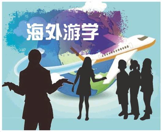 起底海外游学市场潜规则:领队老师费用由学生分摊