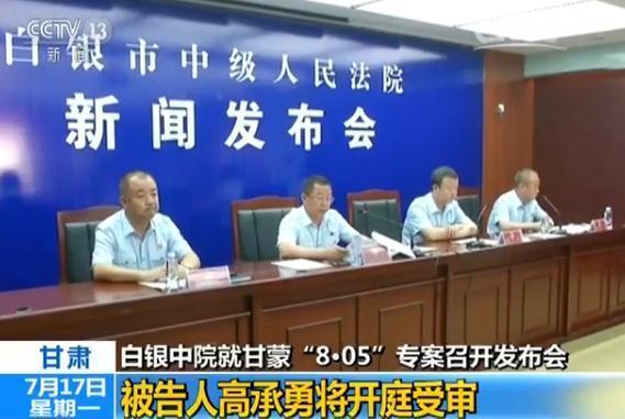 甘肃白银连环杀人案嫌犯18日受审 被控四宗罪