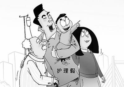 独生子女照料假20天  河南市民:想休又怕丢饭碗