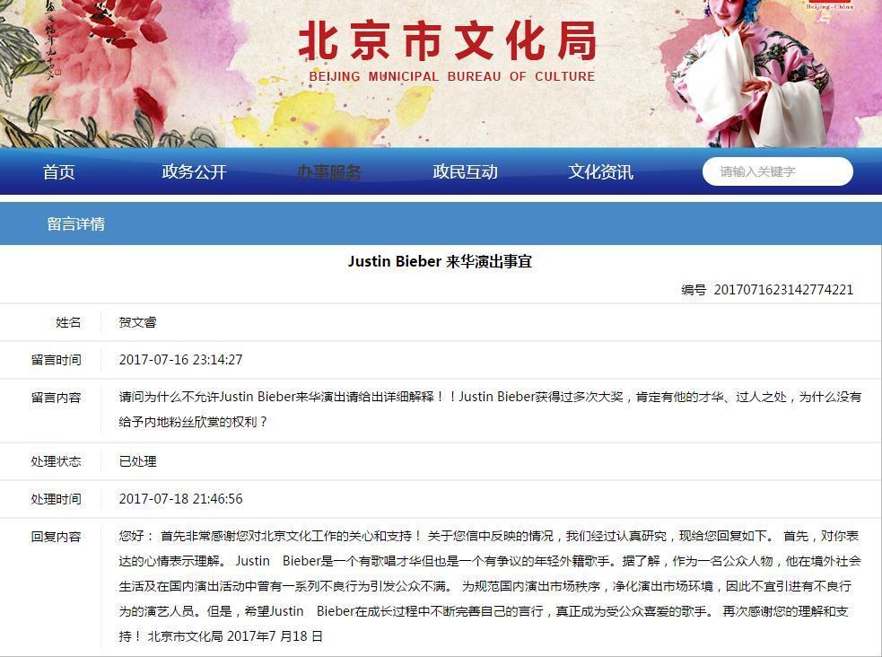中国禁贾斯汀演出 北京文化局这样回答