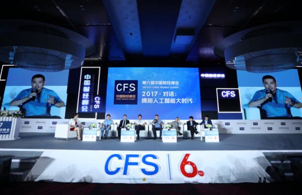 第六届中国财经峰会圆满落幕共话经济新未来