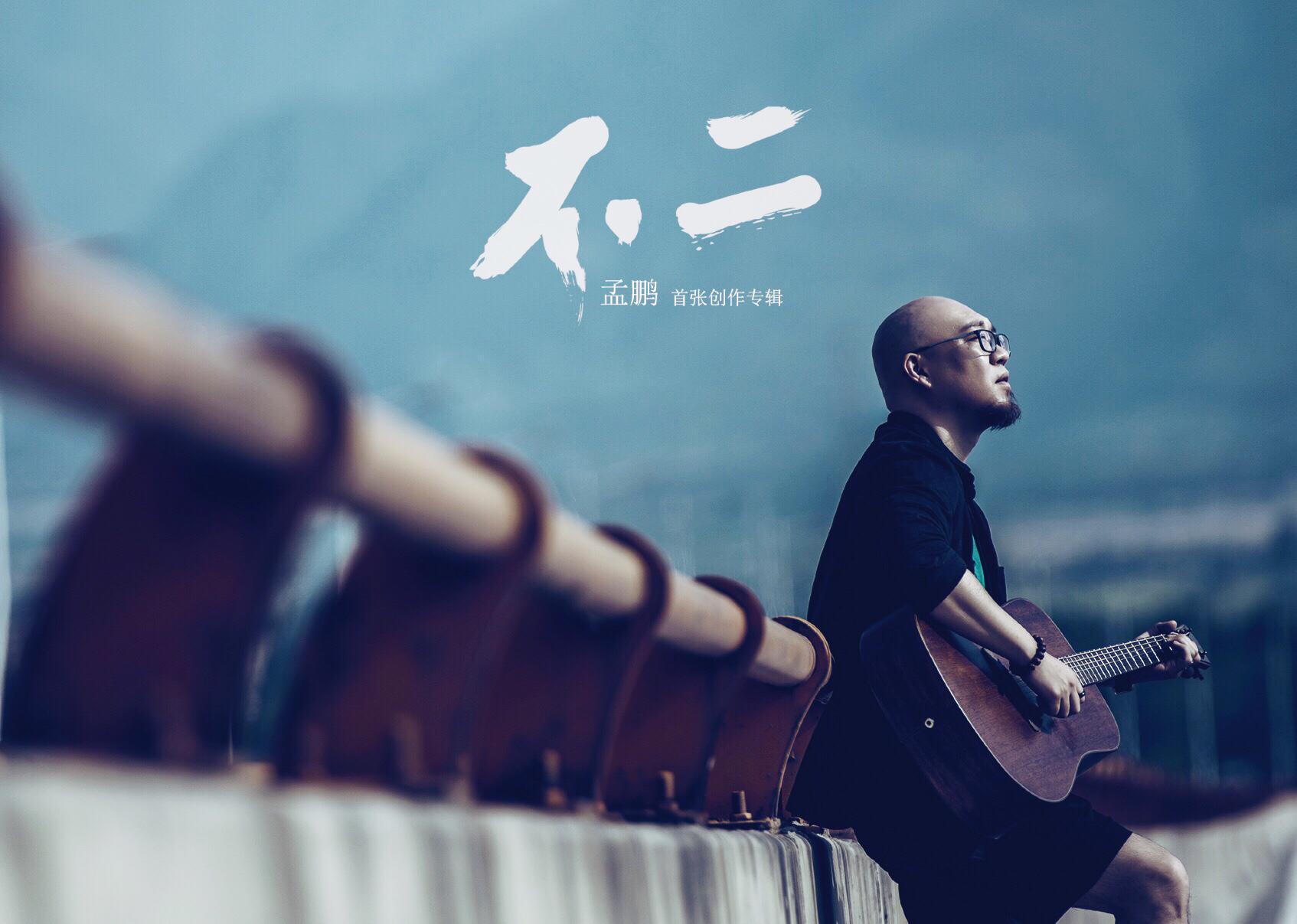 孟鹏新专辑记录多年对音乐感悟 获圈内好友祝福