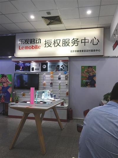 北京12个乐视手机维修点仅6家可联系有店称配件缺货