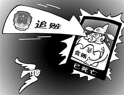 """媒体:贪官去世后""""受审""""有助加大反腐威慑"""