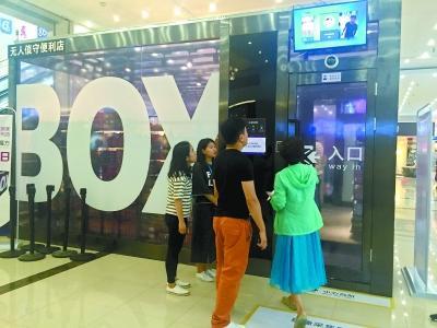 技术成本高昂 无人便利店是被高估的风口?