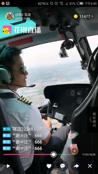 战狼吴京花椒独家直播秀飞行技术 吐槽于谦零演技