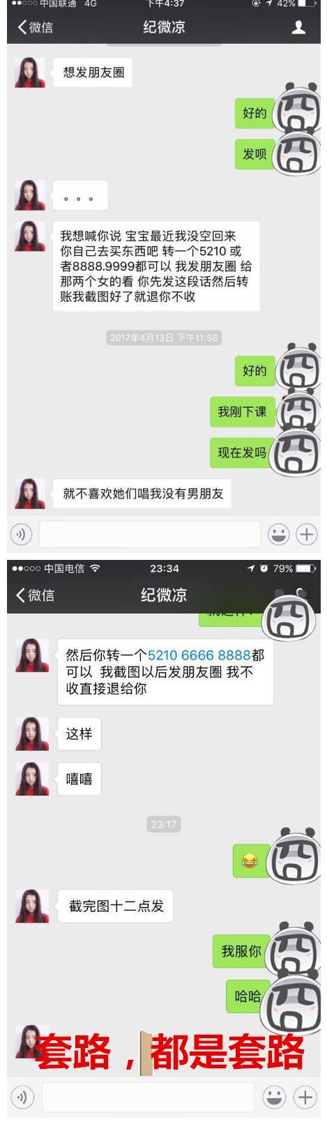 男子給女生微信轉帳5200元被封鎖 其實對方是男的