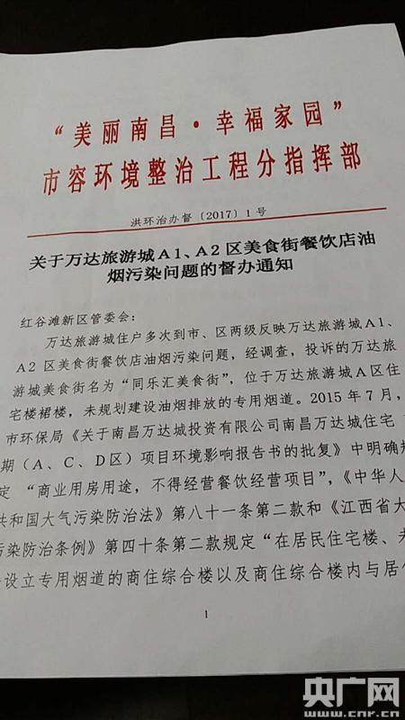 南昌万达城不顾环保禁令招商开餐饮 商户损失惨重