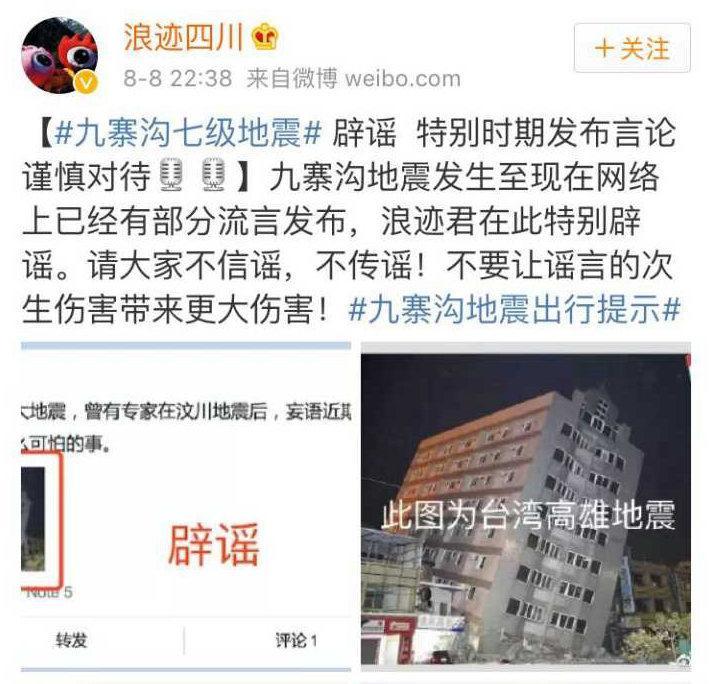 网上流传九寨沟地震谣言 请大家警惕谣言不轻信