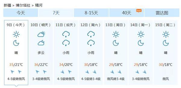 新疆精河县发生6.1级地震 今明天当地天气炎热