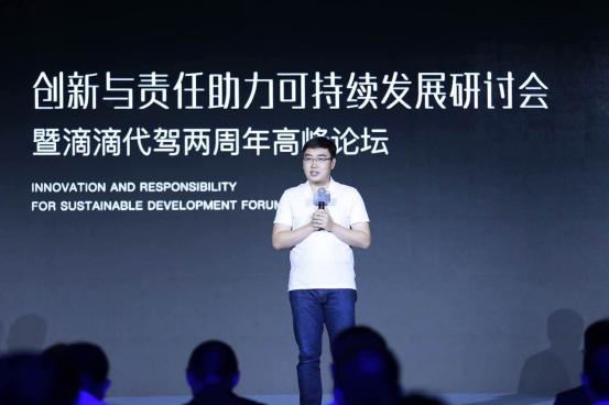 程维:中国成为全球交通智能化创新前沿