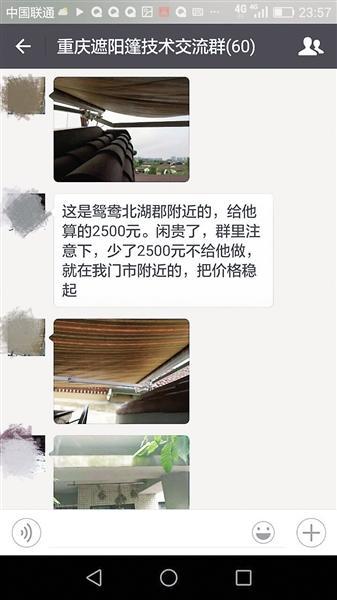 重慶製作遮陽篷行業存惡性競爭:用微信群操縱價格