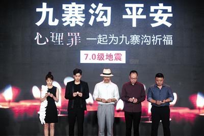 演艺明星为地震灾区发声祈福 吴京捐款100万元