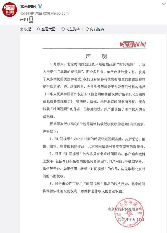 """而""""北京时间""""的声明则直接点名今日头条:""""5月以来,北京时间推出泛图片"""