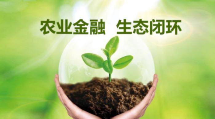 金融观察:农业供应链受青睐 生态闭环成创新点