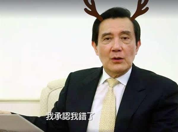 """马英九官司缠身陈水扁带罪逍遥,台湾""""司法""""已经绿了"""