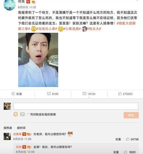 何炅白敬亭节目中玩转推理 吴磊最新加盟