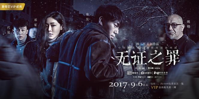 秦昊邓家佳新戏定档9月6日 终极版预告曝光